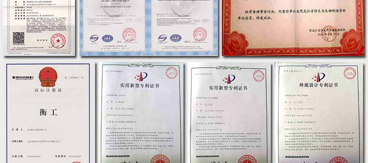 北京衡工企业资质