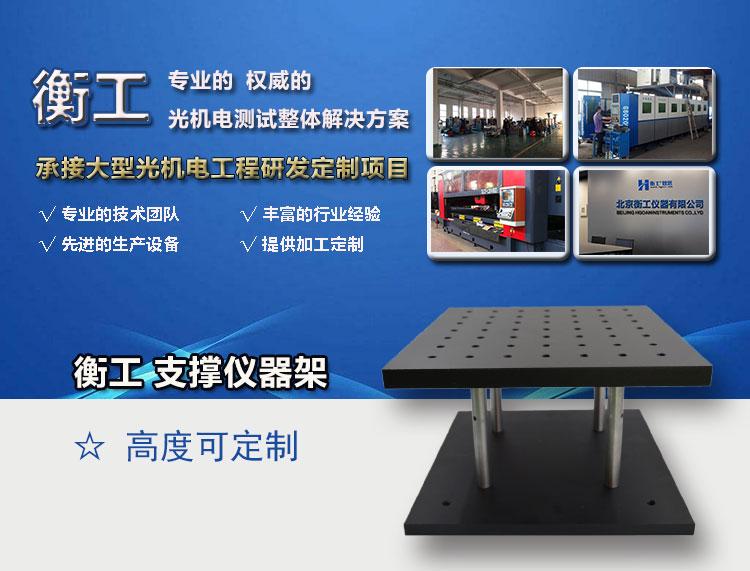 光学平板 支撑仪器架 增高工作台 光学仪器台垫高块 新版亚博体育app下载仪器