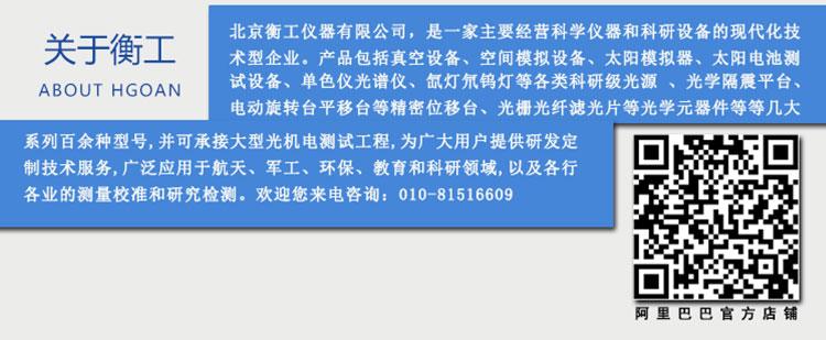 关于新版亚博体育app下载 了解新版亚博体育app下载 北京新版亚博体育app下载仪器有限公司