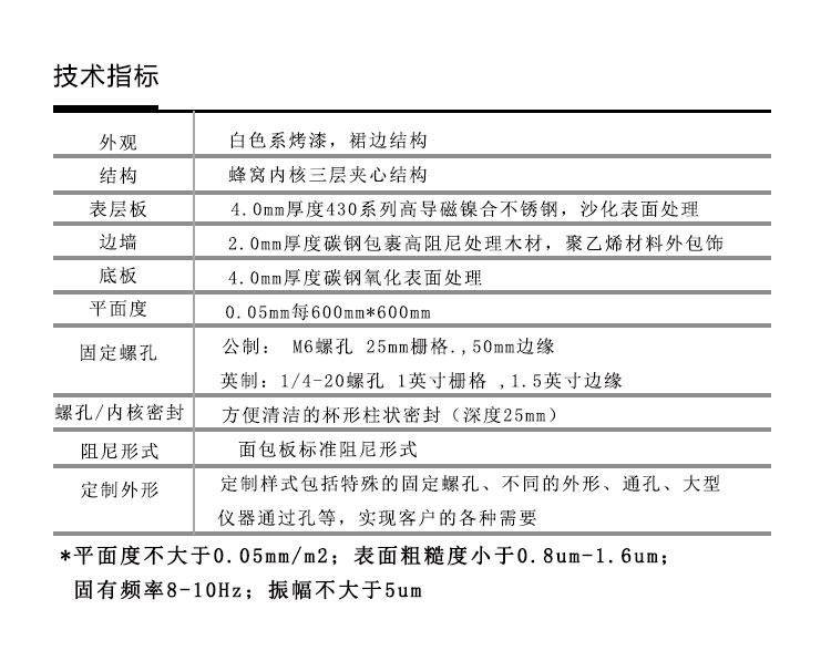 衡工HGPT-H型光学平台产品参数
