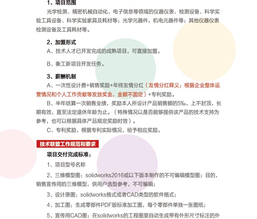 大奖娱乐官网|亚洲唯一 技术 百年衡工 招商加盟 代理加盟 招商代理 自主创业 自由创业
