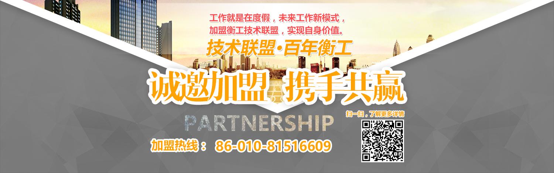 北京衡工招商加盟