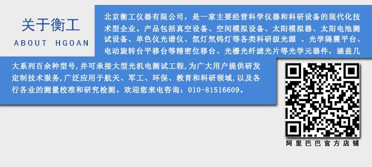 北京衡工仪器有限公司简介.jpg