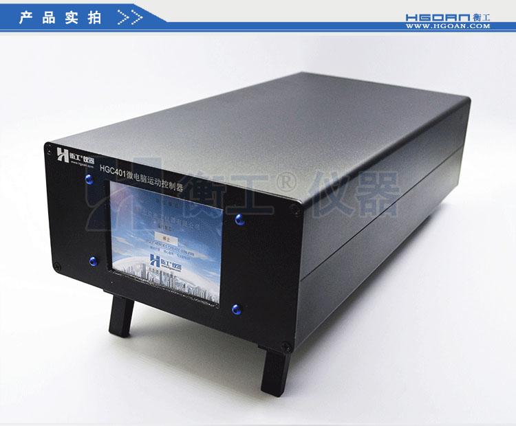 北京衡工仪器HGC4微电脑运动控制器
