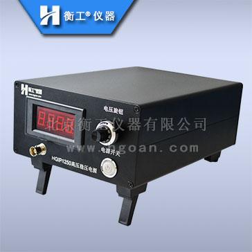 衡工HGIP1250高压稳压电源