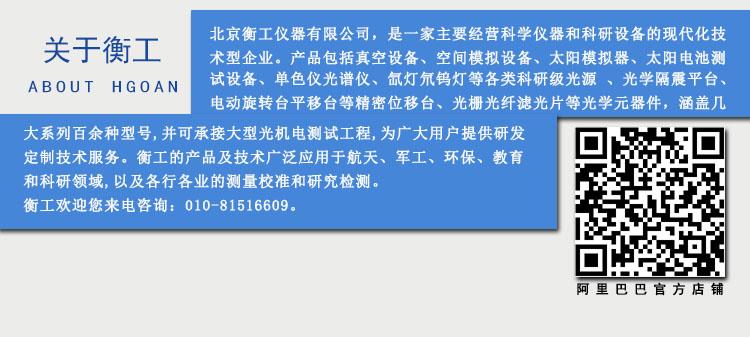 北京新版亚博体育app下载仪器有限公司简介.jpg