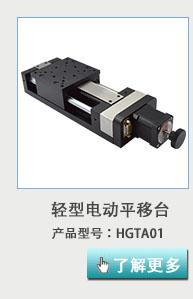 新版亚博体育app下载HGTA01轻型电动平移台