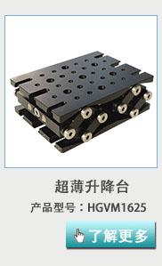 新版亚博体育app下载HGVM1625超薄升降台