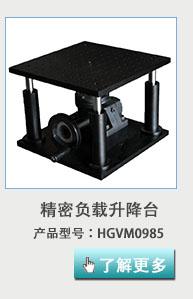 新版亚博体育app下载HGVM0985精密重载经济型升降台